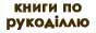 каталог книг по рукоделию